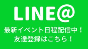 福岡いろどり会公式ライン